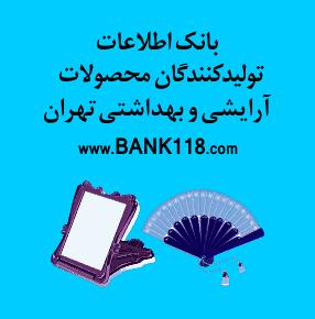 بانک اطلاعات تولید و پخش کنندگان محصولات آرایشی و بهداشتی تهران