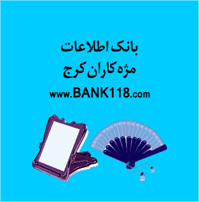بانک موبایل مژه کاران کرج