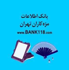 بانک موبایل مژه کاران تهران