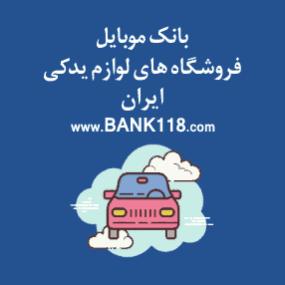 بانک موبایل فروشگاه های لوازم یدکی ایران