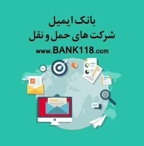 بانک ایمیل شرکتهای حمل و نقل