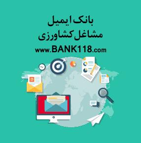 بانک ایمیل مشاغل کشاورزی