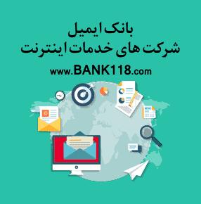 بانک ایمیل شرکتهای خدمات اینترنت