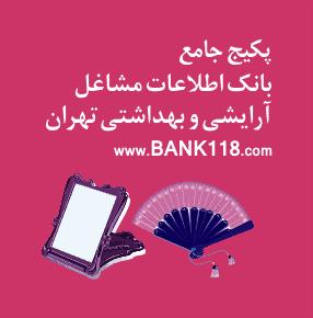 اطلاعات مشاغل آرایشی و بهداشتی تهران