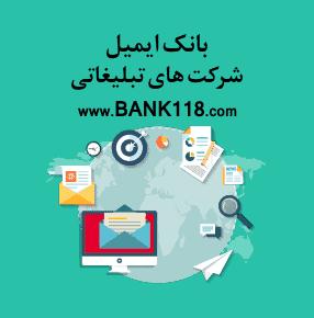 بانک ایمیل شرکتهای تبلیغاتی