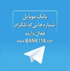 بانک موبایل شماره های تلگرام