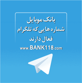 "<span itemprop=""name"">بانک موبایل شماره های تلگرام</span>"