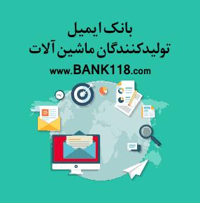 بانک ایمیل شرکت های تولید ماشین آلات