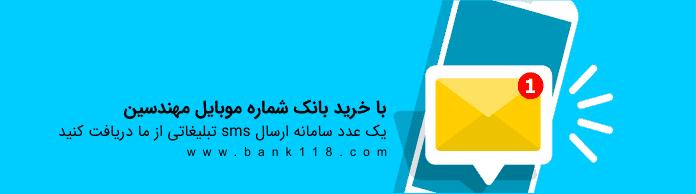 بانک اطلاعات مهندسین کشور