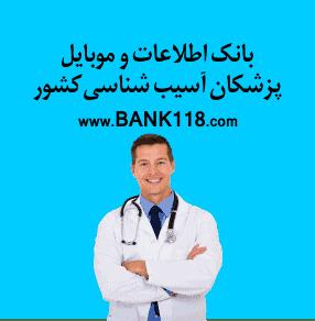 شماره موبایل پزشکان آسیب شناسی کشور