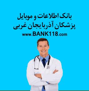 شماره موبایل پزشکان آذربایجان غربی
