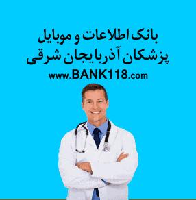 شماره موبایل پزشکان آذربایجان شرقی