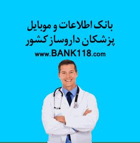 شماره موبایل پزشکان داروساز کشور