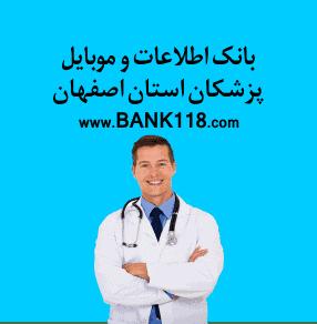 شماره موبایل پزشکان اصفهان