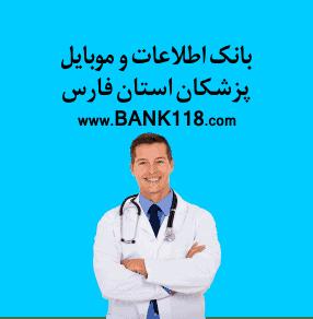 شماره موبایل پزشکان فارس