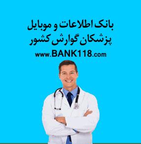 شماره موبایل پزشکان گوارش کشور