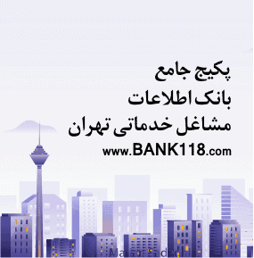 بانک اطلاعات مشاغل خدماتی تهران
