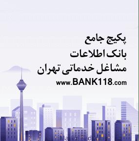 "<span itemprop=""name"">بانک اطلاعات مشاغل خدماتی تهران</span>"