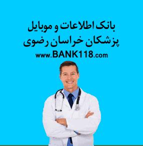 شماره موبایل پزشکان خراسان رضوی