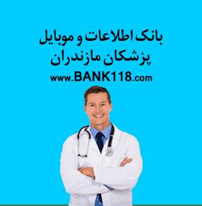 شماره موبایل پزشکان مازندران