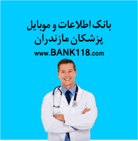 "<span itemprop=""name"">شماره موبایل پزشکان مازندران</span>"