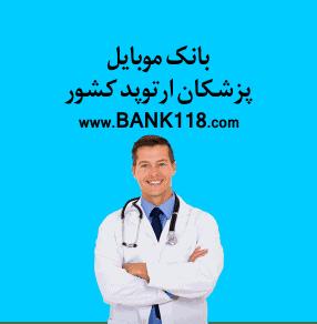 شماره موبایل پزشکان ارتوپد کشور
