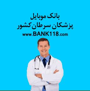 شماره موبایل پزشکان سرطان کشور