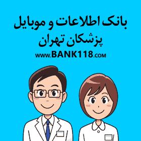 شماره موبایل پزشکان تهران
