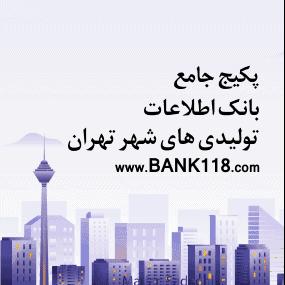 بانک اطلاعات تولیدی های تهران