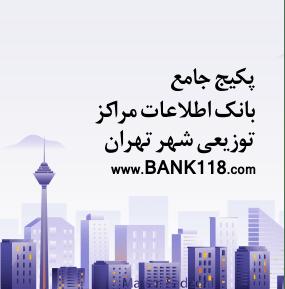بانک اطلاعات مراکز توزیعی تهران