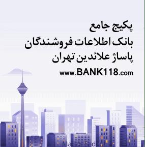 اطلاعات فروشگاه های پاساژ علائدین تهران