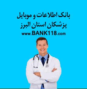 شماره موبایل پزشکان استان البرز