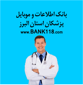 "<span itemprop=""name"">شماره موبایل پزشکان استان البرز</span>"