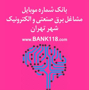 شماره موبایل برق صنعتی و الکترونیک تهران