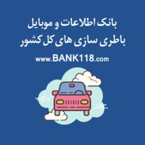 اطلاعات باطری سازی های ایران