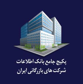 بانک اطلاعات شرکت های بازرگانی