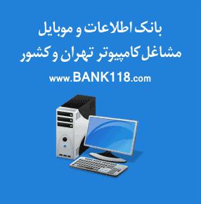بانک اطلاعات تماس کامپیوتر