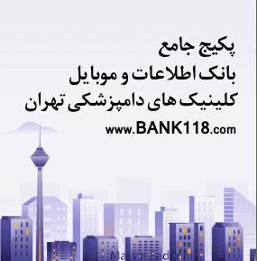 "<span itemprop=""name"">اطلاعات کلینیک های دامپزشکی تهران</span>"
