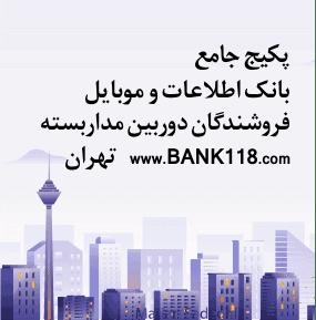 اطلاعات فروشندگان دوربین مداربسته تهران