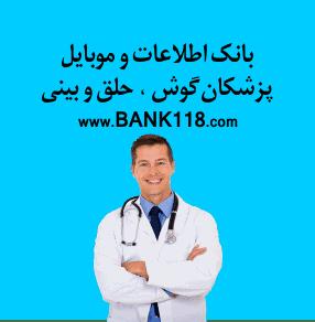 شماره موبایل پزشکان گوش حلق و بینی کشور