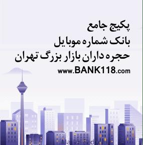 شماره موبایل بازاری های تهران