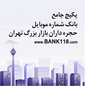 "<span itemprop=""name"">شماره موبایل بازاری های تهران</span>"