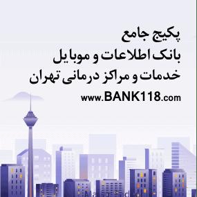 اطلاعات خدمات و مراکز درمانی تهران