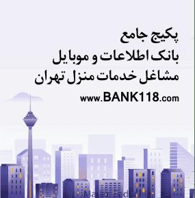 اطلاعات مشاغل خدمات منزل تهران