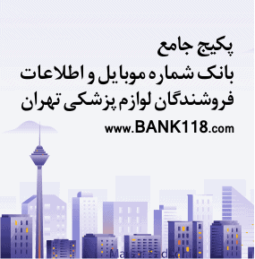 "<span itemprop=""name"">اطلاعات فروشندگان لوازم پزشکی تهران</span>"