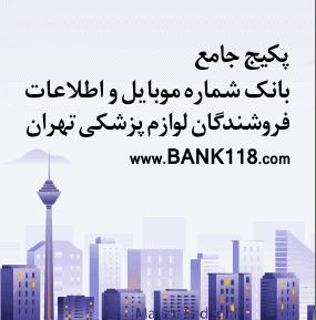 اطلاعات فروشندگان لوازم پزشکی تهران