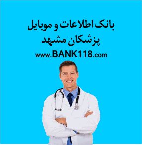 "<span itemprop=""name"">شماره موبایل پزشکان مشهد</span>"