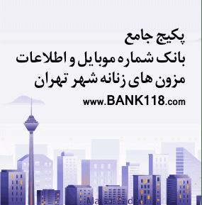 شماره موبایل مزون های تهران