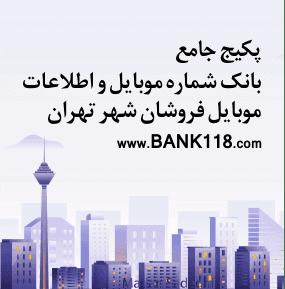 بانک اطلاعات موبایل فروشان تهران