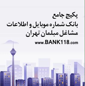 اطلاعات فروشندگان مبلمان تهران